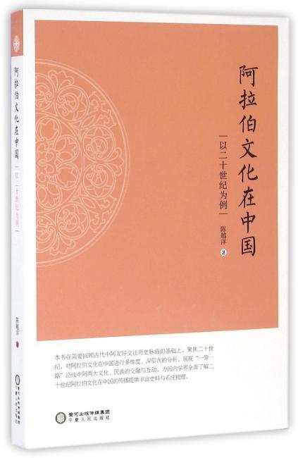 阿拉伯文化在中国