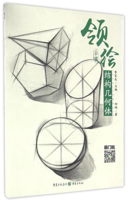 领绘:结构几何体