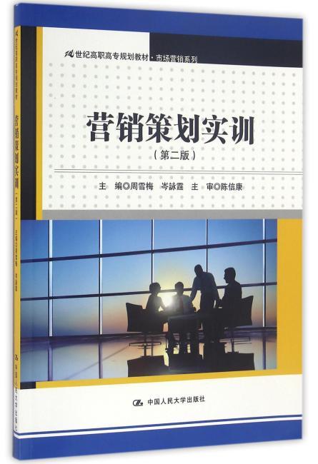 营销策划实训(第二版)(21世纪高职高专规划教材·市场营销系列)