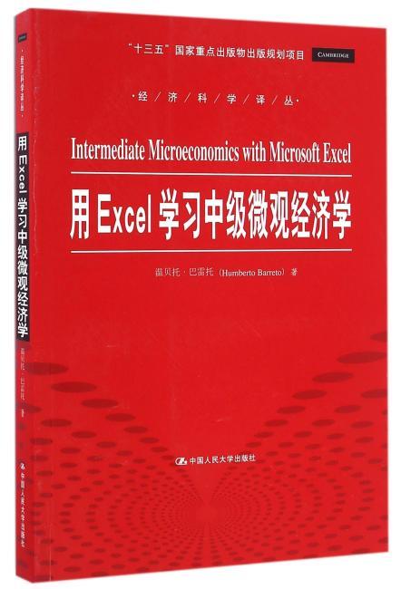 """用Excel学习中级微观经济学(经济科学译丛;""""十三五""""国家重点出版物出版规划项目)"""