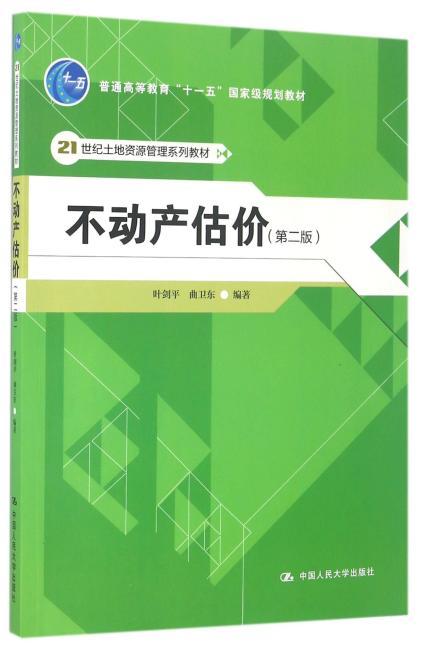 不动产估价(第二版)(21世纪土地资源管理系列教材)