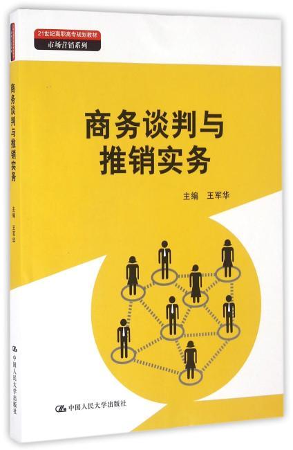 商务谈判与推销实务(21世纪高职高专规划教材·市场营销系列)