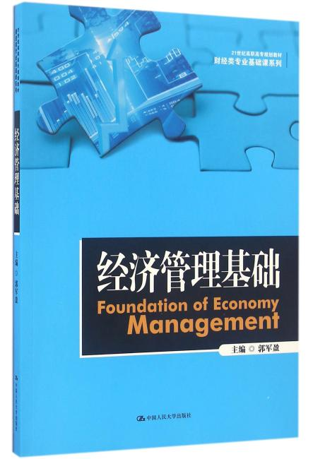 经济管理基础(21世纪高职高专规划教材·财经类专业基础课系列)