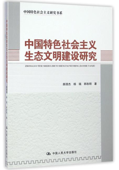 中国特色社会主义生态文明建设研究(中国特色社会主义研究书系)