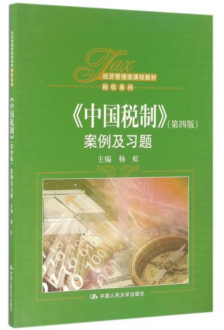 《中国税制》(第四版)案例及习题(经济管理类课程教材·税收系列)