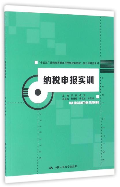 """纳税申报实训(""""十三五""""普通高等教育应用型规划教材·会计与财务系列)"""