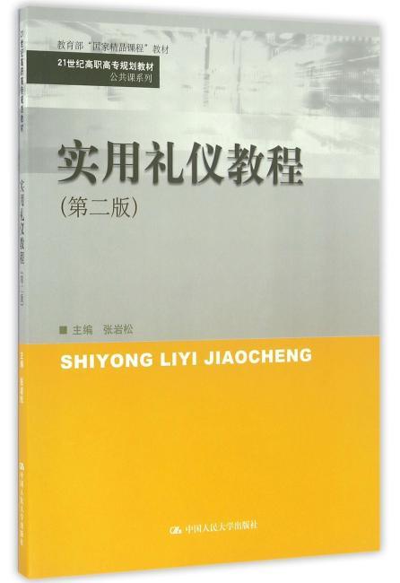 实用礼仪教程(第二版)(21世纪高职高专规划教材·公共课系列)