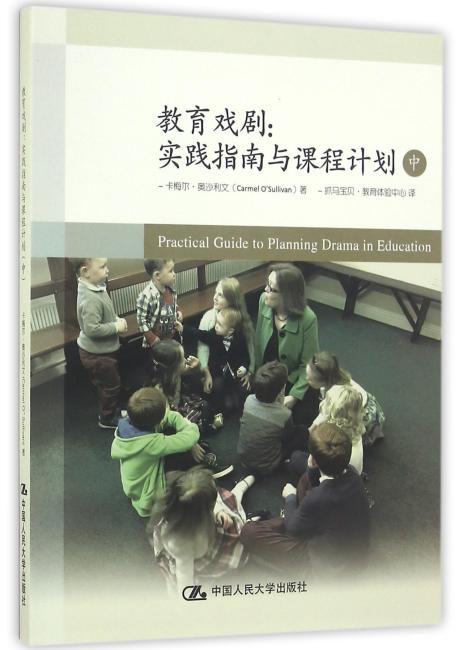 教育戏剧:实践指南与课程计划(中)