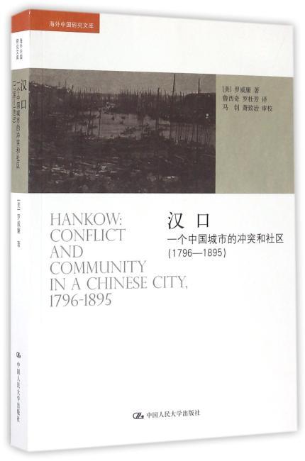 汉口:一个中国城市的冲突和社区(1796-1895)