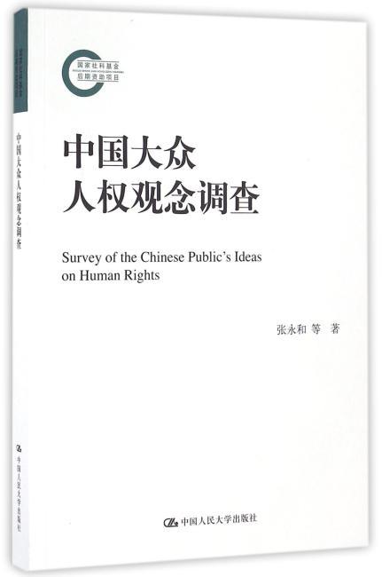 中国大众人权观念调查(国家社科基金后期资助项目)