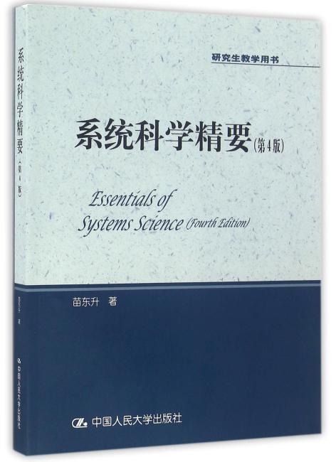 系统科学精要(第4版)(研究生教学用书)