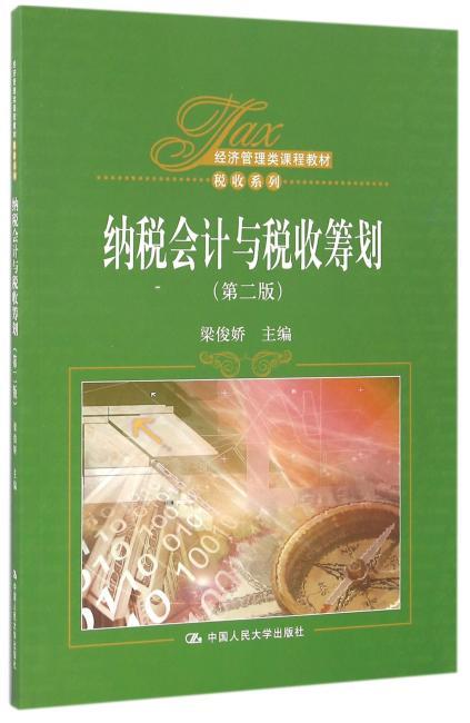 纳税会计与税收筹划(第二版)(经济管理类课程教材·税收系列)
