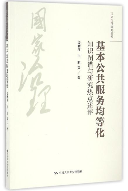 基本公共服务均等化(国家治理研究书系)