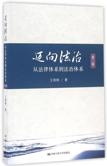 迈向法治——从法律体系到法治体系(第二版)