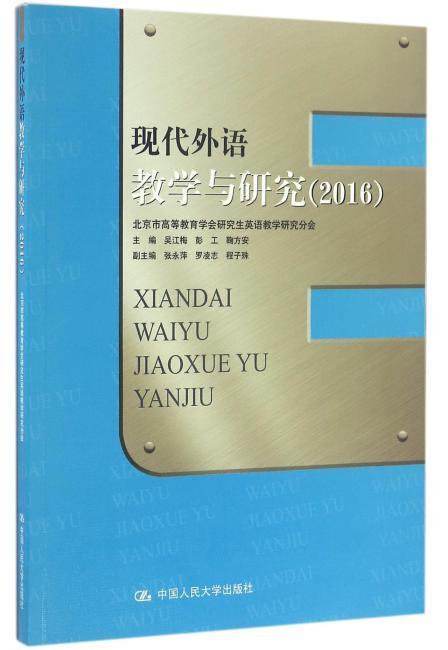现代外语教学与研究(2016)