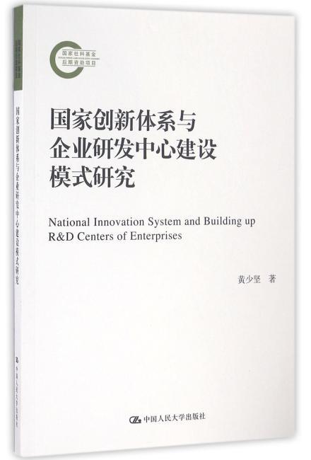 国家创新体系与企业研发中心建设模式研究