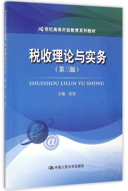 税收理论与实务(第三版)(21世纪高等开放教育系列教材)