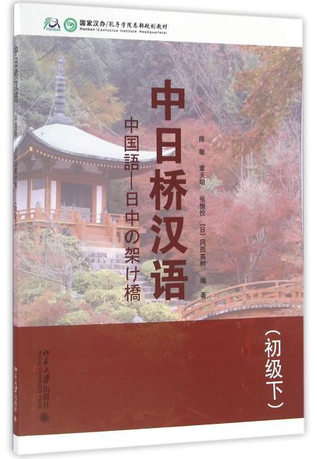 中日桥汉语(初级下)