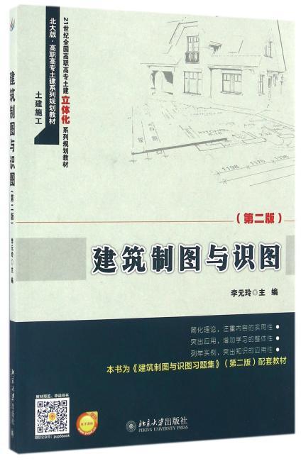 建筑制图与识图(第2版)