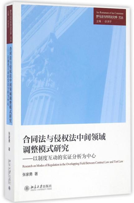 合同法与侵权法中间领域调整模式研究——以制度互动的实证分析为中心