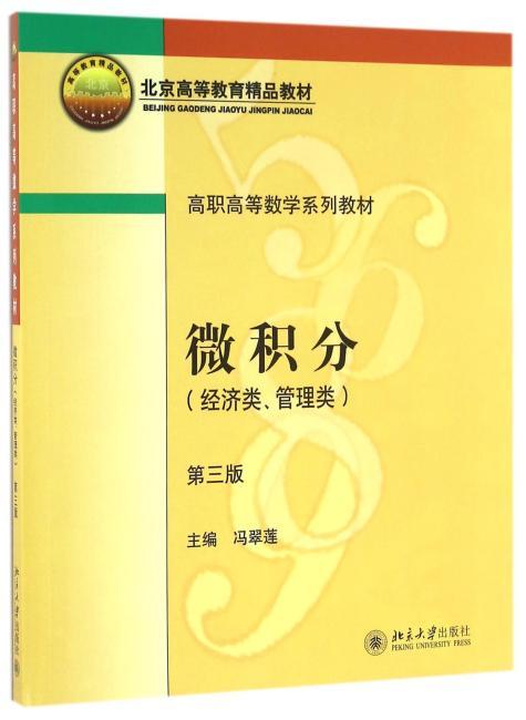 微积分(经济类、管理类)(第三版)