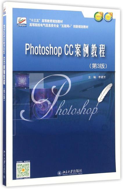 Photoshop CC案例教程(第3版)