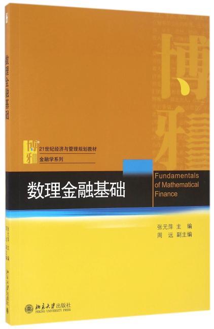 数理金融基础