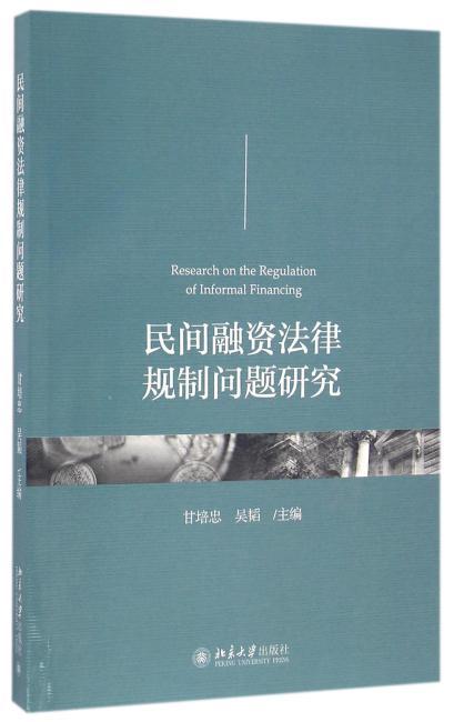 民间融资法律规制问题研究