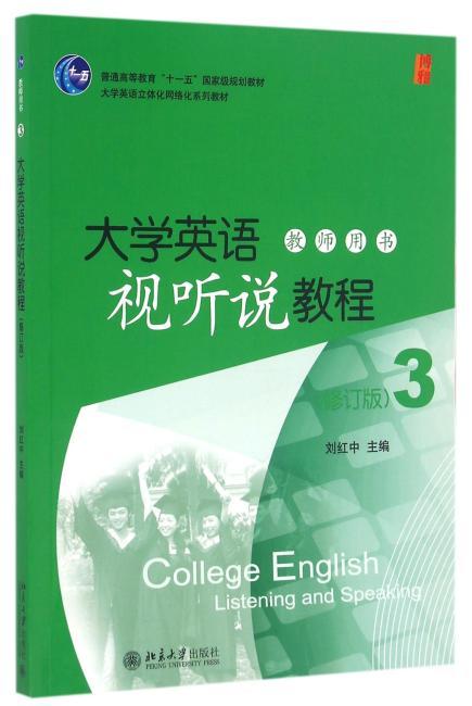 大学英语视听说教程(3)教师用书(修订版)