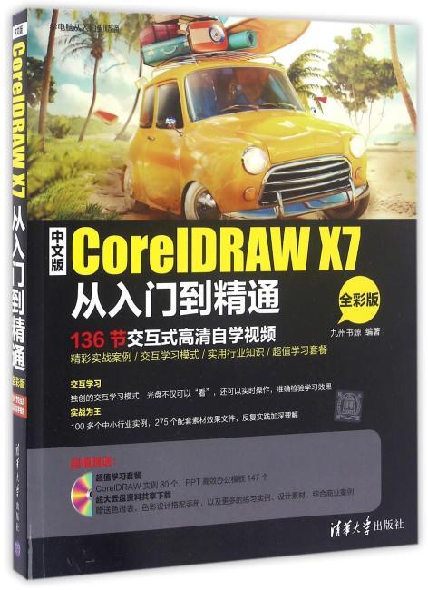 中文版CorelDRAW X7从入门到精通(全彩版)