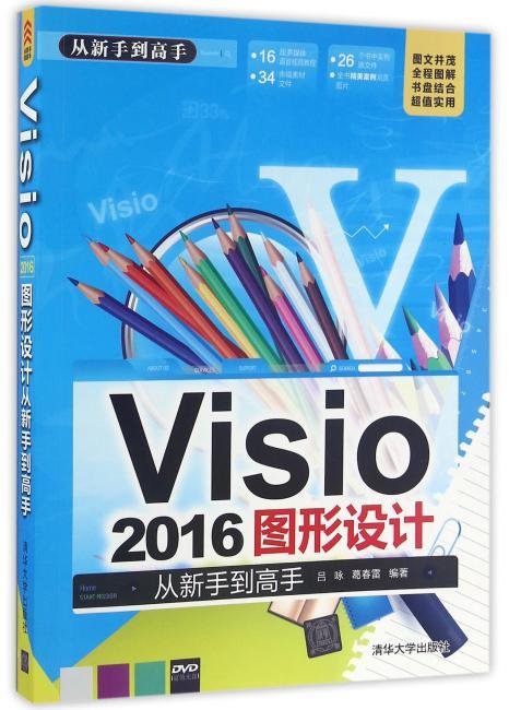Visio 2016图形设计 从新手到高手