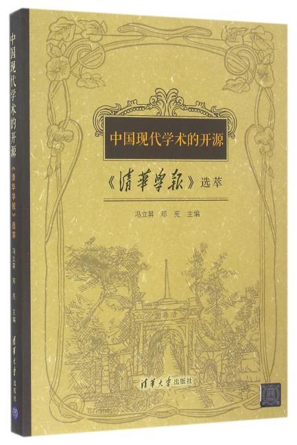 中国现代学术的开源——《清华学报》选萃