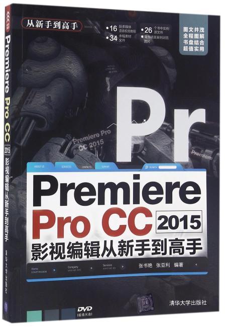 Premiere Pro CC 2015影视编辑 从新手到高手