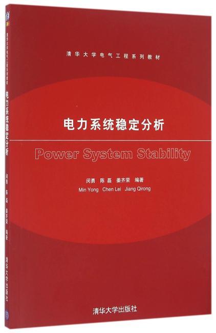 电力系统稳定分析