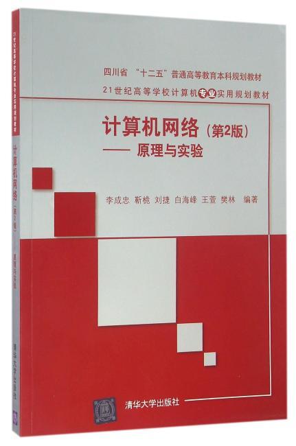 计算机网络(第2版)——原理与实验