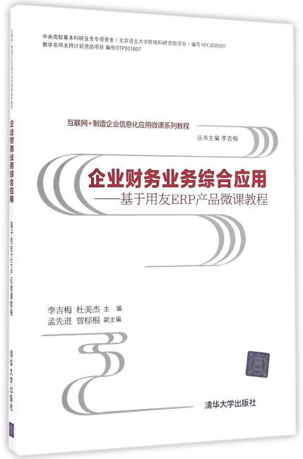 企业财务业务综合应用——基于用友ERP产品微课教程