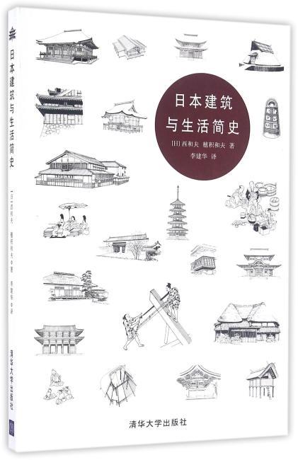 日本建筑与生活简史