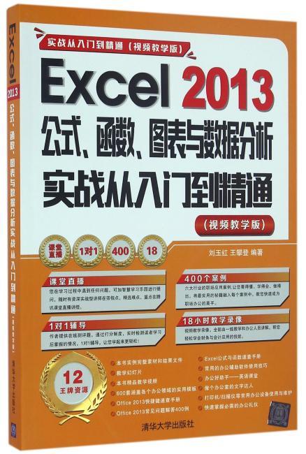 Excel 2013公式、函数、图表与数据分析实战从入门到精通(视频教学版)