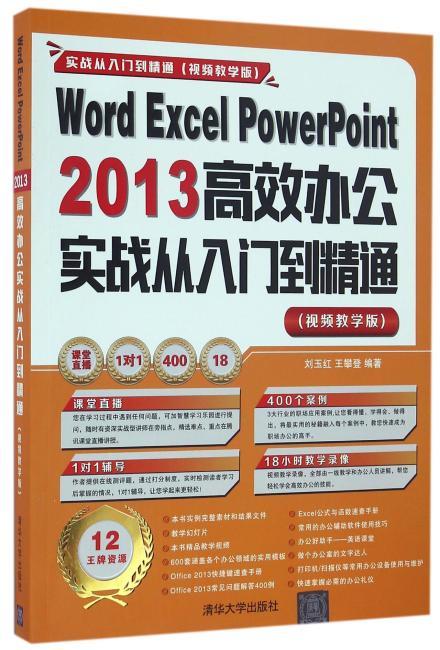 Word Excel PowerPoint 2013高效办公实战从入门到精通 (视频教学版)