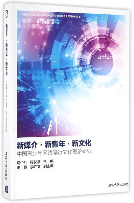 新媒介·新青年·新文化:中国青少年网络流行文化现象研究