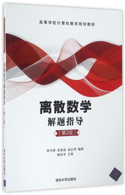 离散数学解题指导(第2版)