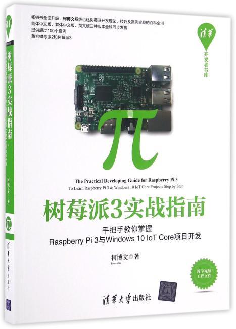树莓派3实战指南——手把手教你掌握Raspberry Pi 3与Windows 10 IoT Core项目开发