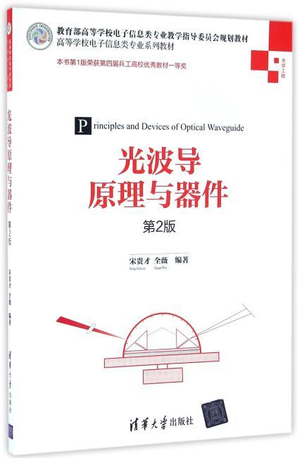 光波导原理与器件(第2版)