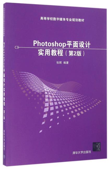 Photoshop平面设计实用教程(第2版)