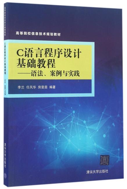 C语言程序设计基础教程——语法、案例与实践