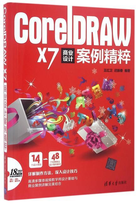 CorelDRAW X7 商业设计案例精粹
