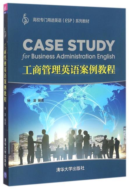 工商管理英语案例教程