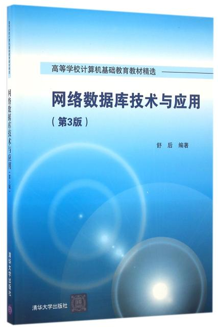 网络数据库技术与应用(第3版)