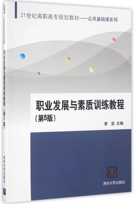 职业发展与素质训练教程(第5版)