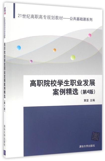 高职院校学生职业发展案例精选(第4版)